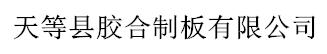 天等县胶合制板有限公司