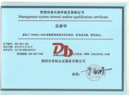 ISO内审员证书