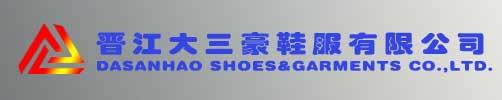 晉江大三豪鞋服有限公司
