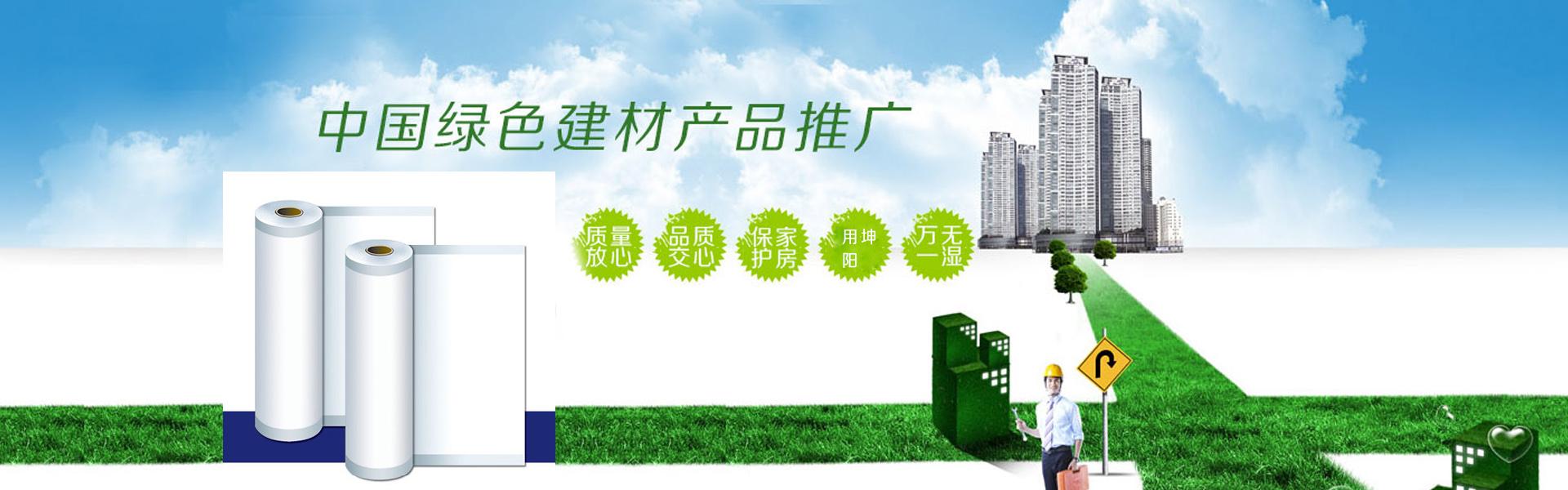 寿光市坤阳防水材料厂