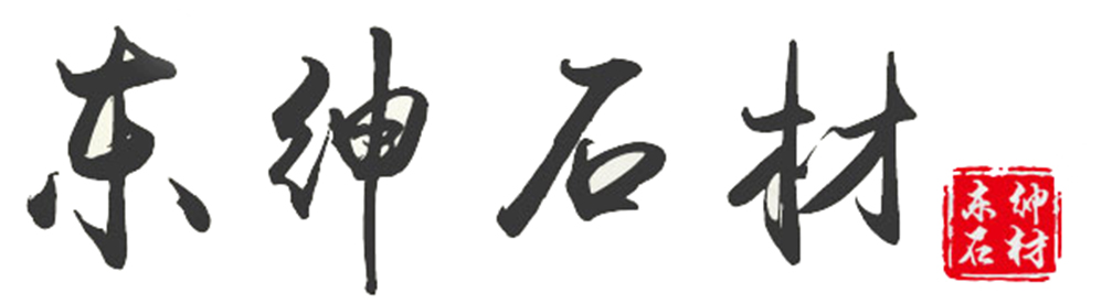 莆田东绅石材