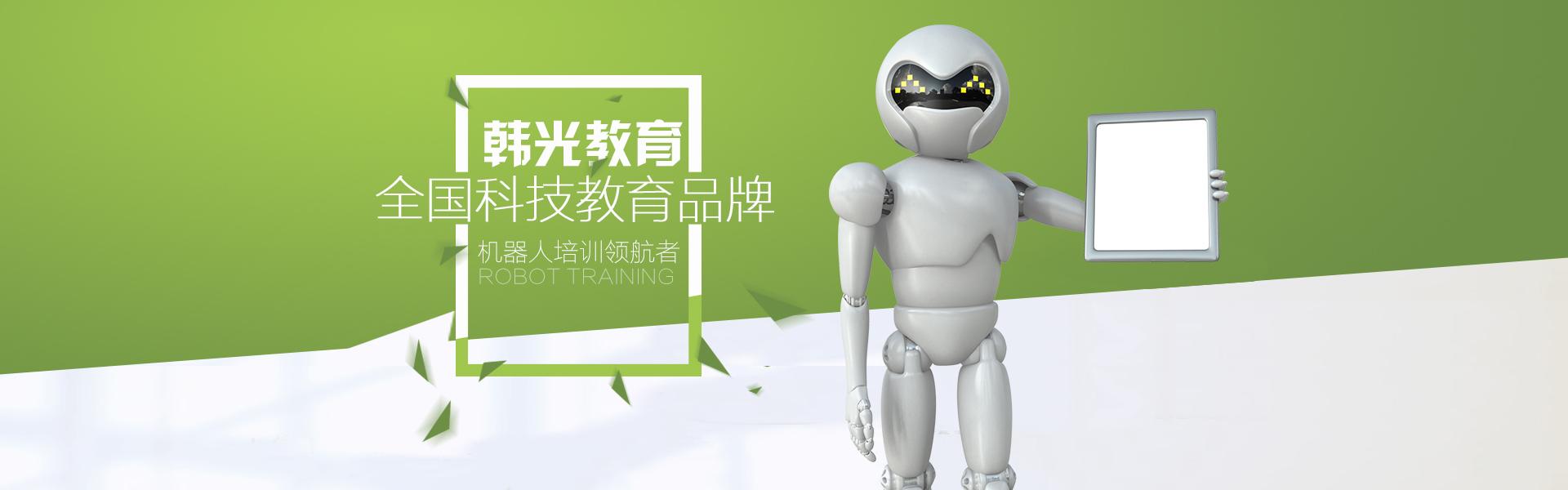 机器人教育培训