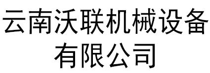 云南沃联机械设备有限公司