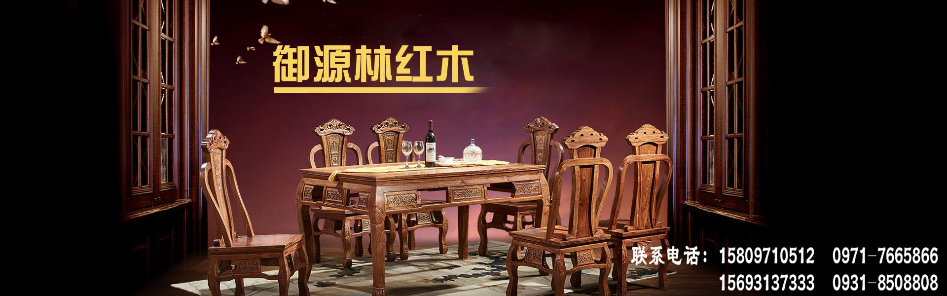 青海红木家具销售