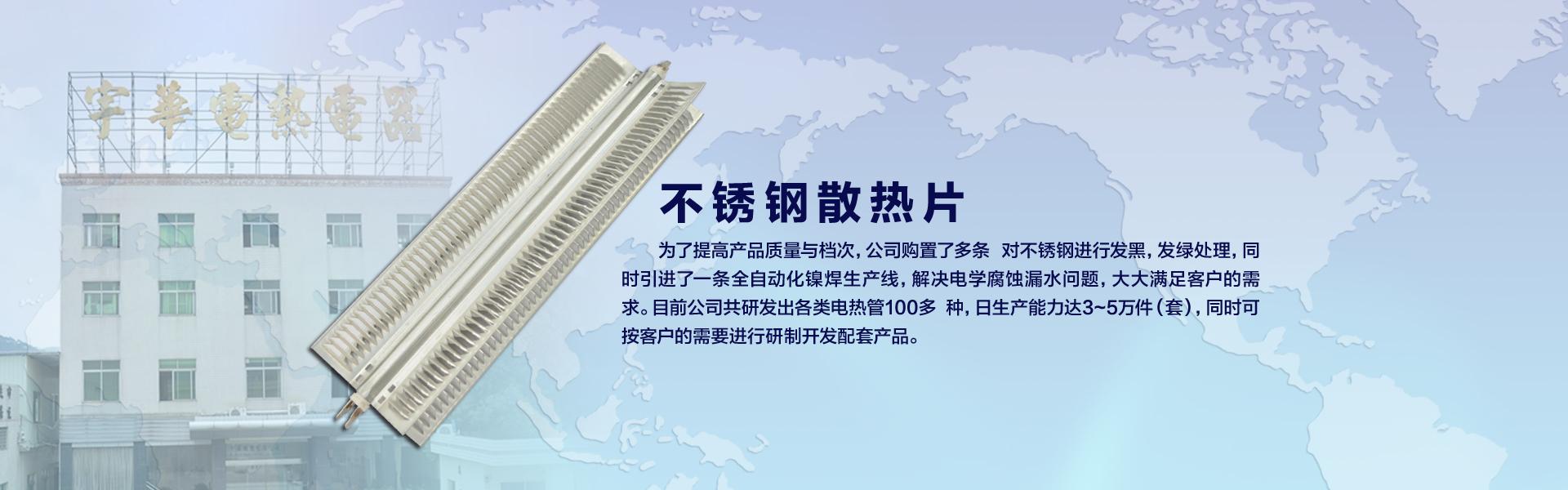 肇慶市宇華電器有限公司專業生產AG娱乐,家用電熱水器,單頭電熱管,不鏽鋼電熱管和不鏽鋼電加熱管。