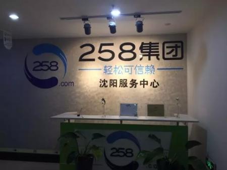 258商务卫士总代理