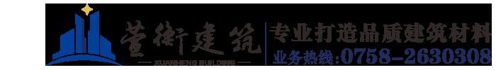 肇庆市萱衡建筑工程有限公司