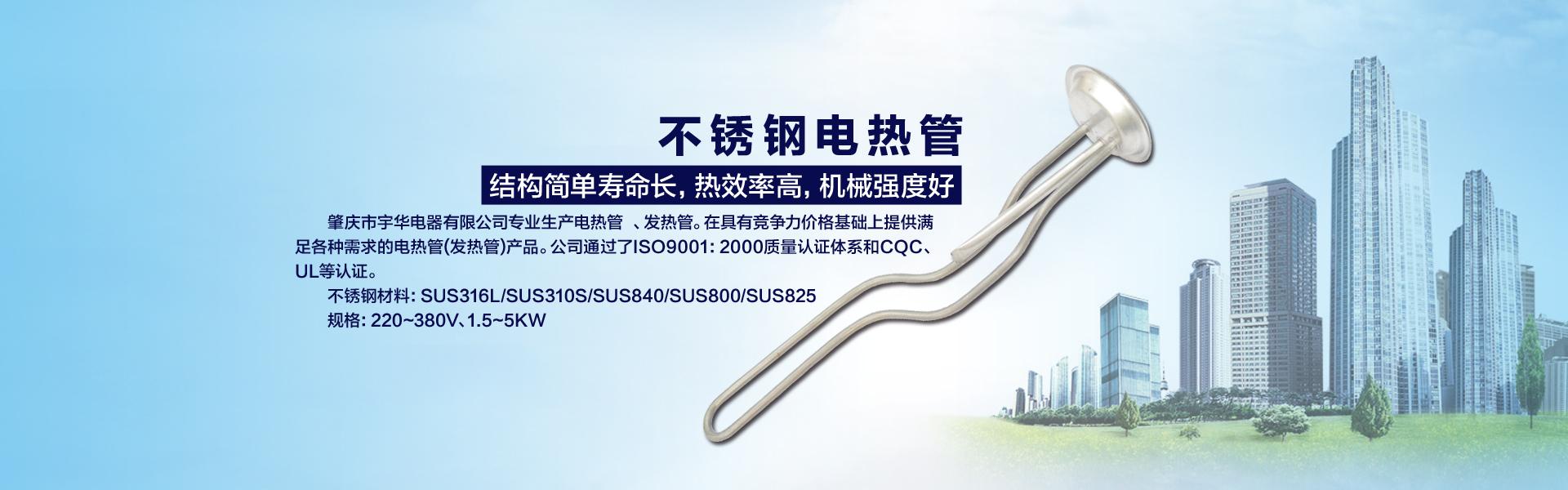 肇慶市宇華電器有限公司專業生產家用電熱水器,單頭電熱管和不鏽鋼電熱管。