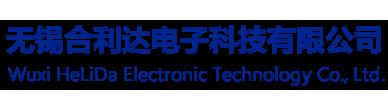 无锡合利达电子科技有限公司