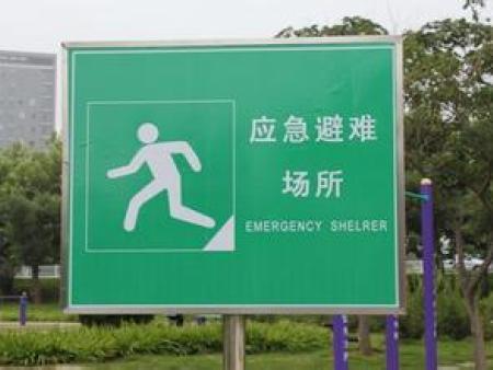 增设标识牌,提高应急场所的功能