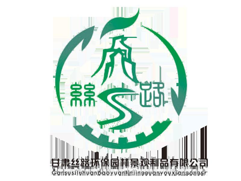 甘肅絲路環保園林景觀制品有限公司
