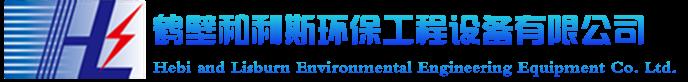 鹤壁和利斯环保工程设备有限公司