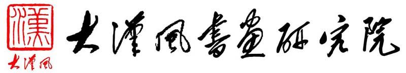 大汉风书画院