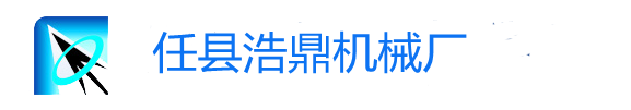 任县浩鼎机械厂