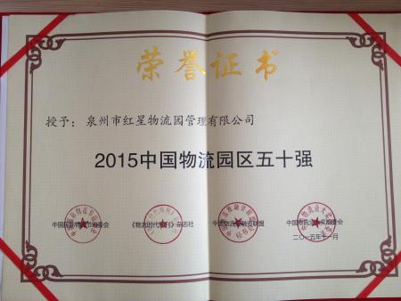 2015中国sbobet利记体育区50强单位