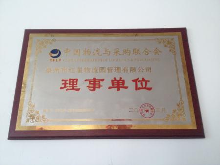 中国sbobet利记体育|娱乐与采购联合会理事单位