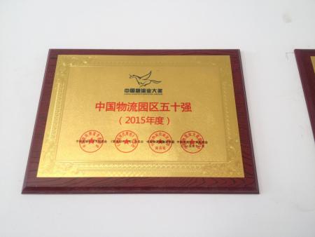 2015年度中国sbobet利记体育区50强