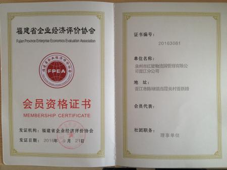 企业经济评价协会会员证书