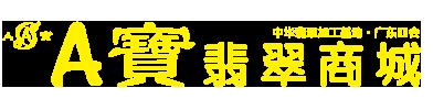 四会市翠玉阁玉器店