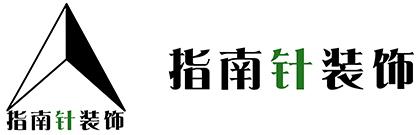 济南指南针装饰工程有限公司