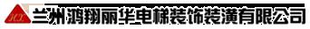 蘭州鴻翔麗華電梯裝飾裝潢有限公司