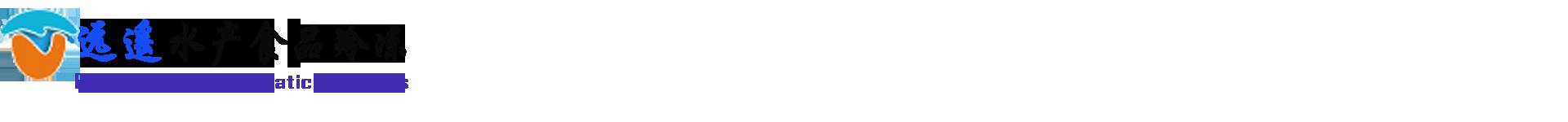 威海ag博彩娱乐appag博彩娱乐appag博彩娱乐app冷冻有限公司