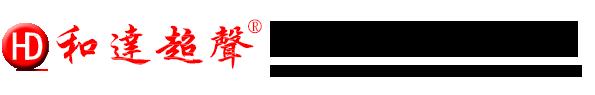 厦门和伟达超声波设备有限公司