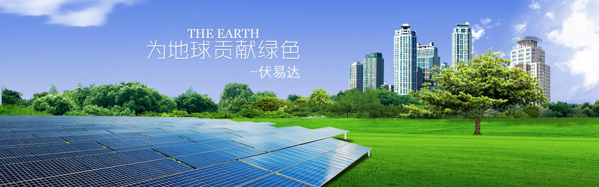 吉林太阳能路灯 沈阳太阳能监控 太阳能发电厂家 沈阳光伏并网 森林防火太阳能供电 水利太阳能监测