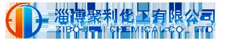 淄博聚利化工有限公司