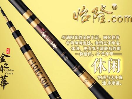 """2010""""上花""""展,香港幸运彩幸运彩怡隆渔具亮相,产品推陈出新!!!"""