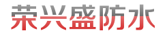福州荣兴盛防水工程有限公司