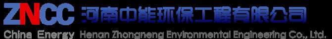 河南中能环保工程有限公司