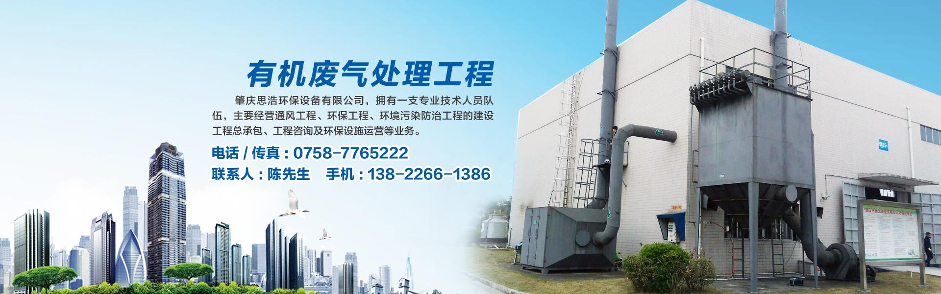 肇慶思浩環保設備有限公司承接廣東省范圍內的廢氣處理、粉塵處理、污水處理等環保治理工程。