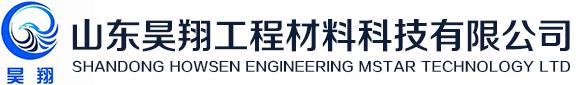 山東昊翔工程材料科技有限公司