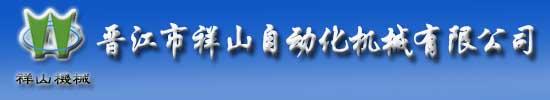 晋江市祥山自动化机械有限公司