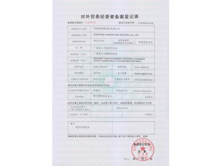 外贸易经营者备案登记表