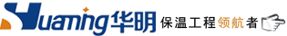 濟南華明保溫工程 有限公司