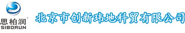北京市創新瑋地科貿有限公司