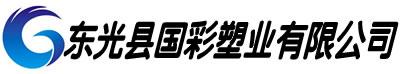 东光县国彩塑业有限公司