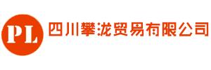 四川攀泷贸易有限公司