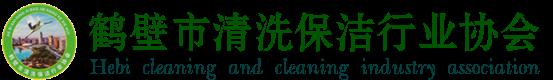 鹤壁市清洗保洁行业协会