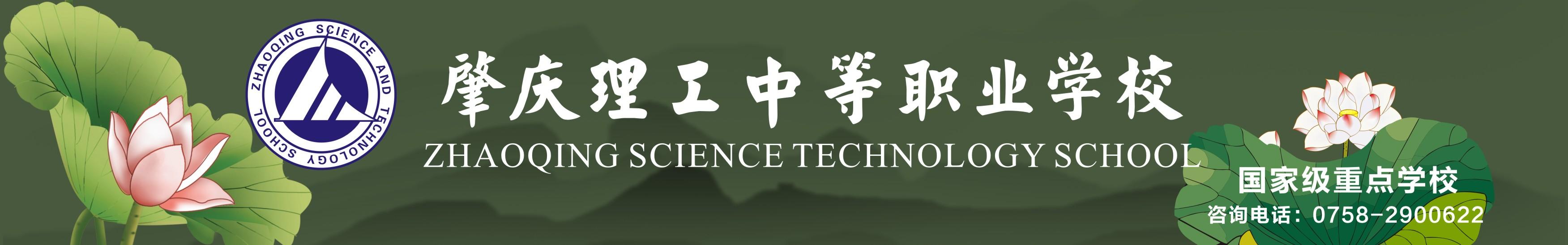 肇慶理工中等職業學校