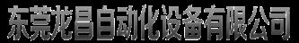 东莞龙昌自动化设备有限公司