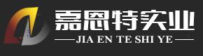 河南嘉恩特实业有限公司