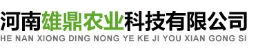 河南雄鼎农业科技有限公司