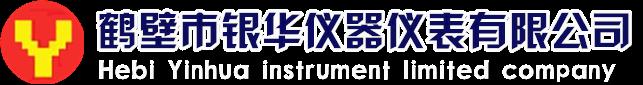 鶴壁市銀華儀器儀表有限公司
