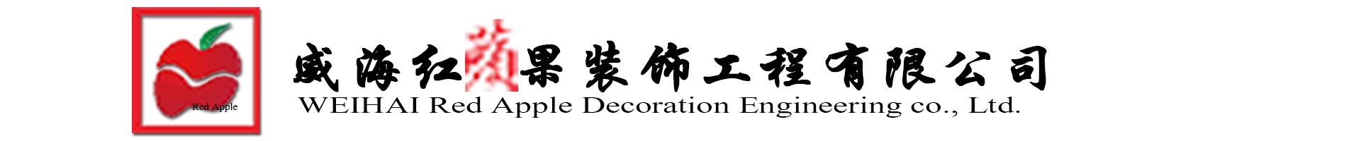 威海红苹果装饰工程有限公司