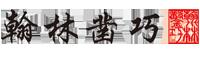 成都翰林文化股份有限公司