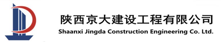 陜西京大建設工程有限公司