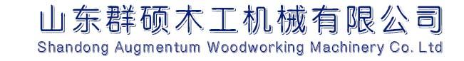 山東群碩木工機械有限公司